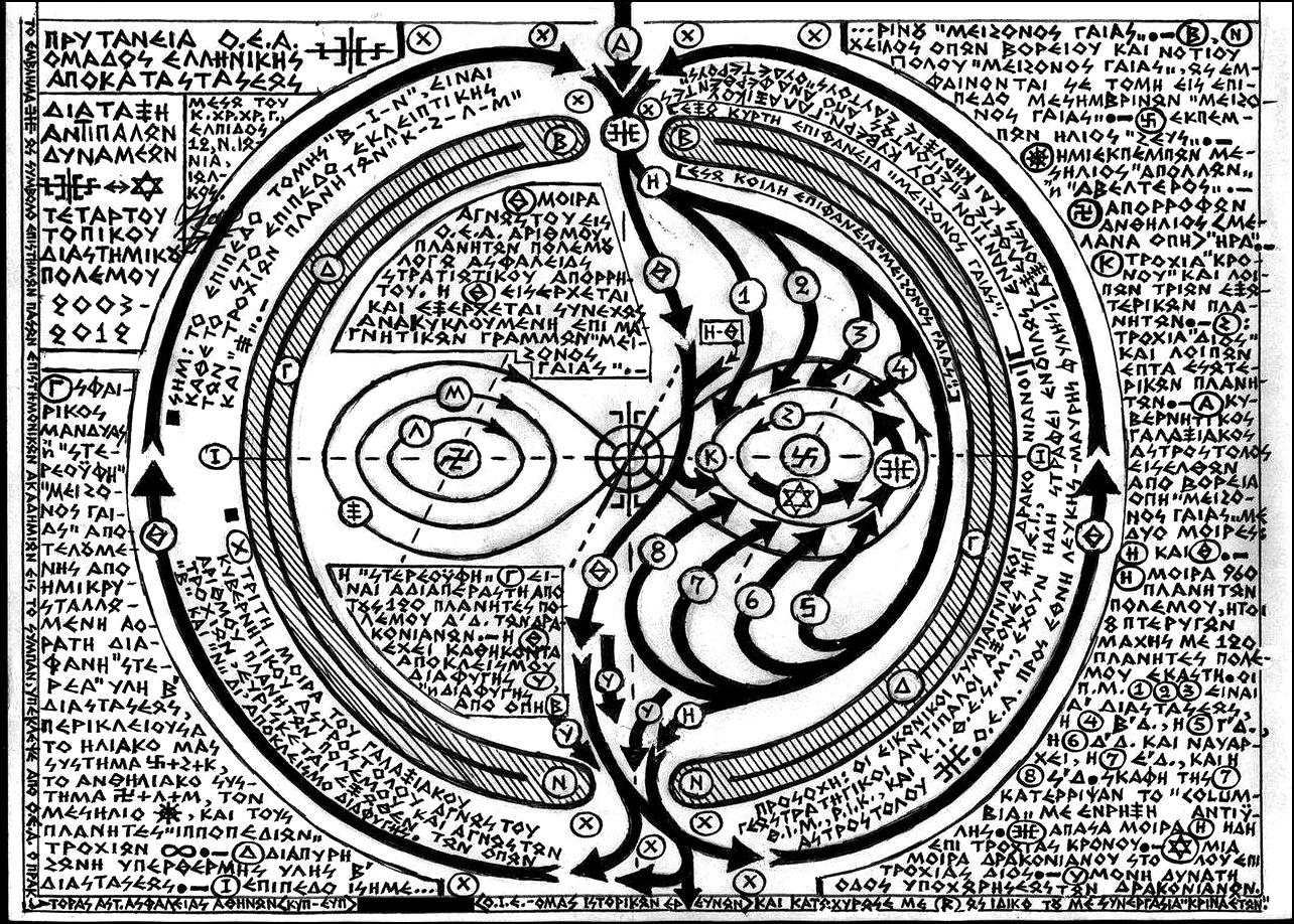 Teoria-de-la-Tierra-hueca-7